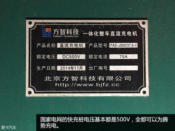 腾势的北京快充攻略  要解决充电难问题,除了帮助车主自己建充电桩