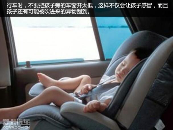 车上有小孩