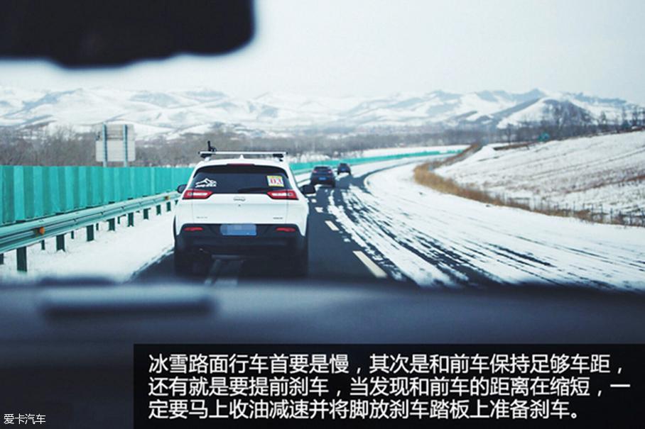 冬季行车技巧