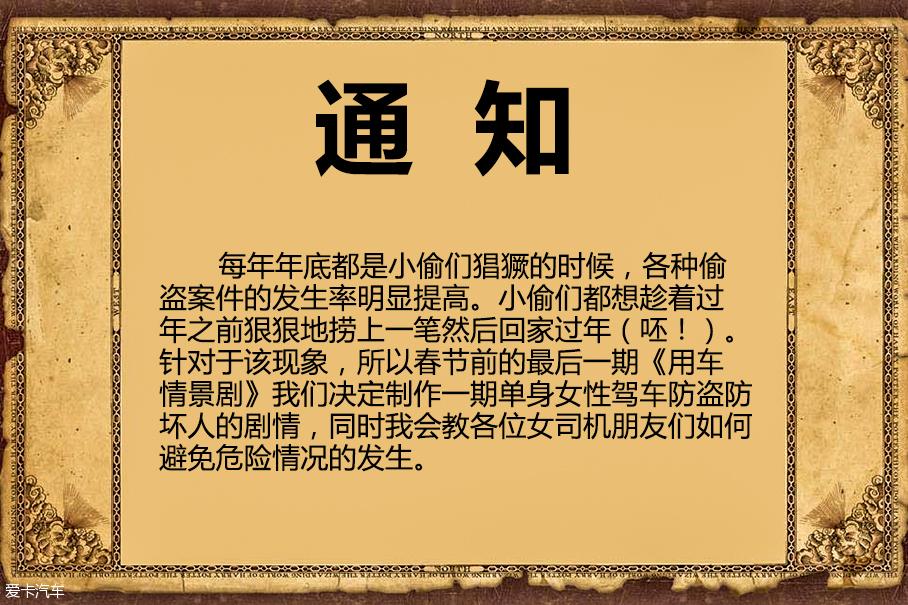 用车情景剧(28) 女性年底驾车防劫财/色
