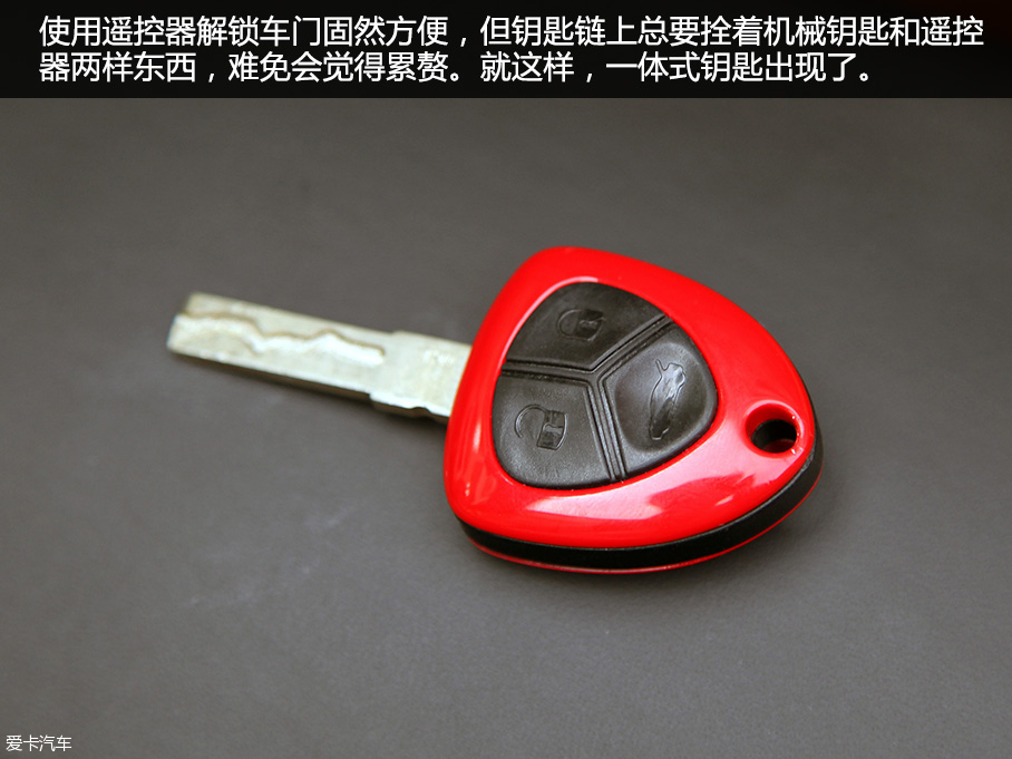 车钥匙;横评;车钥匙横评;遥控钥匙;汽车钥匙;SUV;轿车;