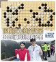 围棋拉力赛全记录 318川藏线到底有多美