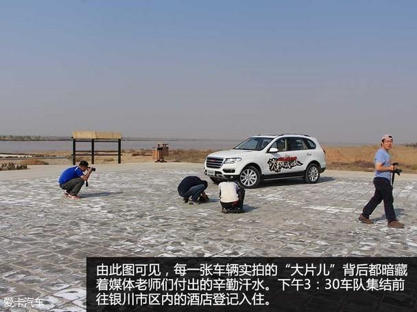 哈弗沙漠挑战之旅游记