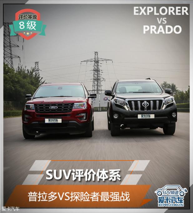 普拉多和探险者,毫无疑问是最能代表日本和美国SUV造车理念的两款车型。虽然它们在定位上并不相同,一个偏重公路一个偏重越野,但他们同为竞争对手。