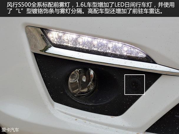 东风风行S500试驾