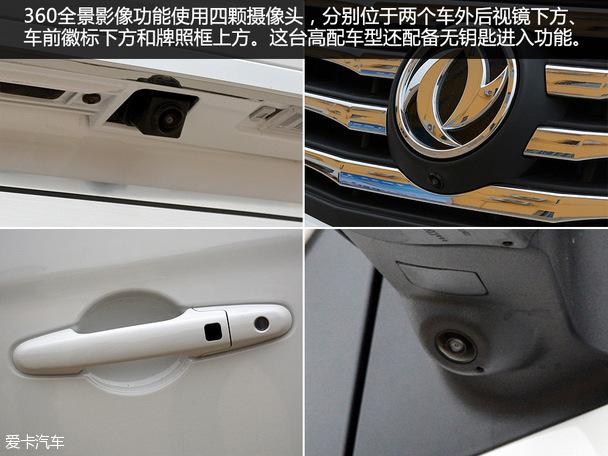 试驾东风风行S500