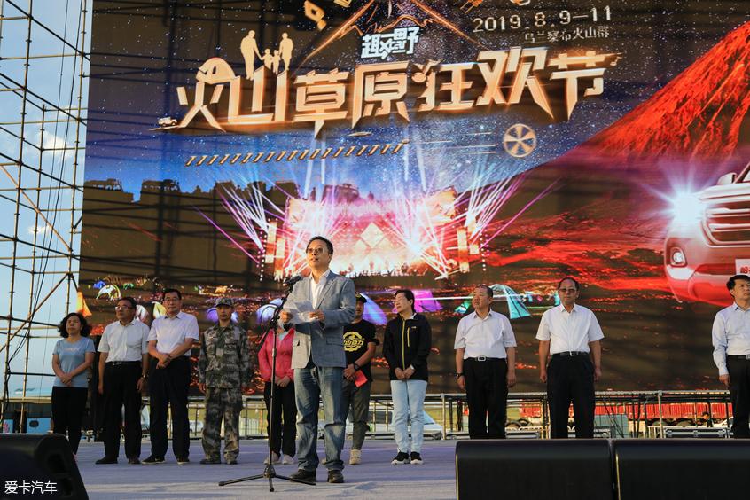 火山音乐节