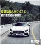 享受驾驶AMG GT C 被严重低估的暴躁狂