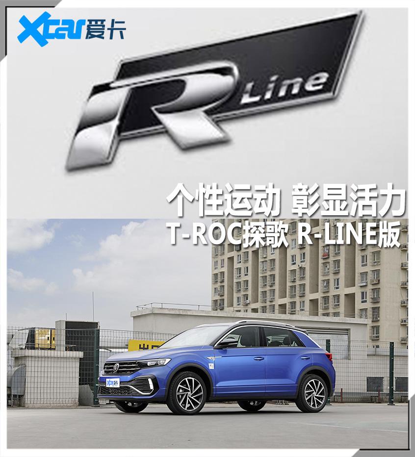 探歌R-LINE