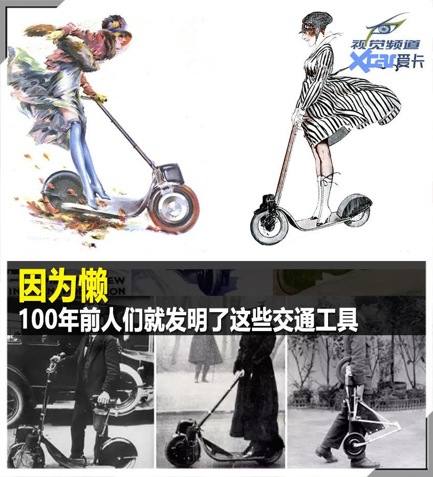 懒人交通工具