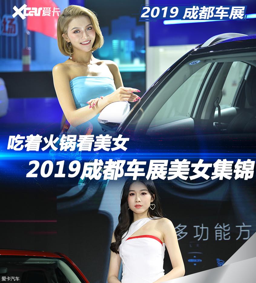 2019成都车展美女