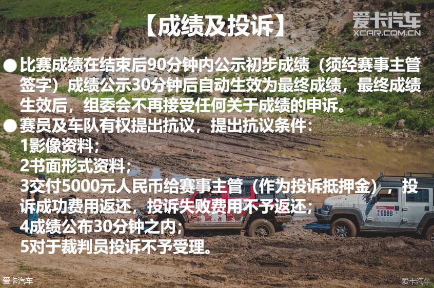 2019火山草原狂欢节