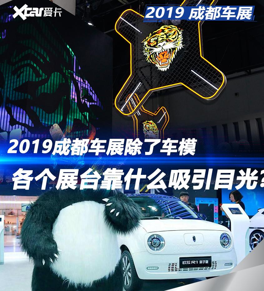 2019成都车展展台