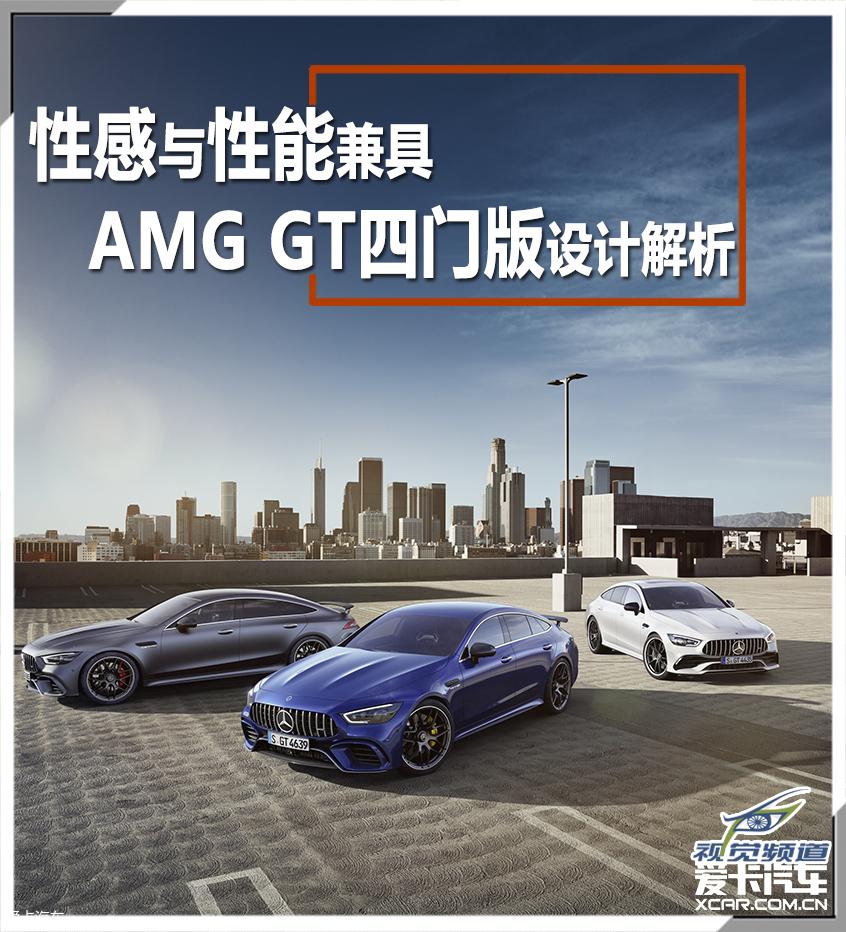AMG GT四门版
