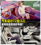 汽车设计72变(32) 副驾到底是谁的专座?
