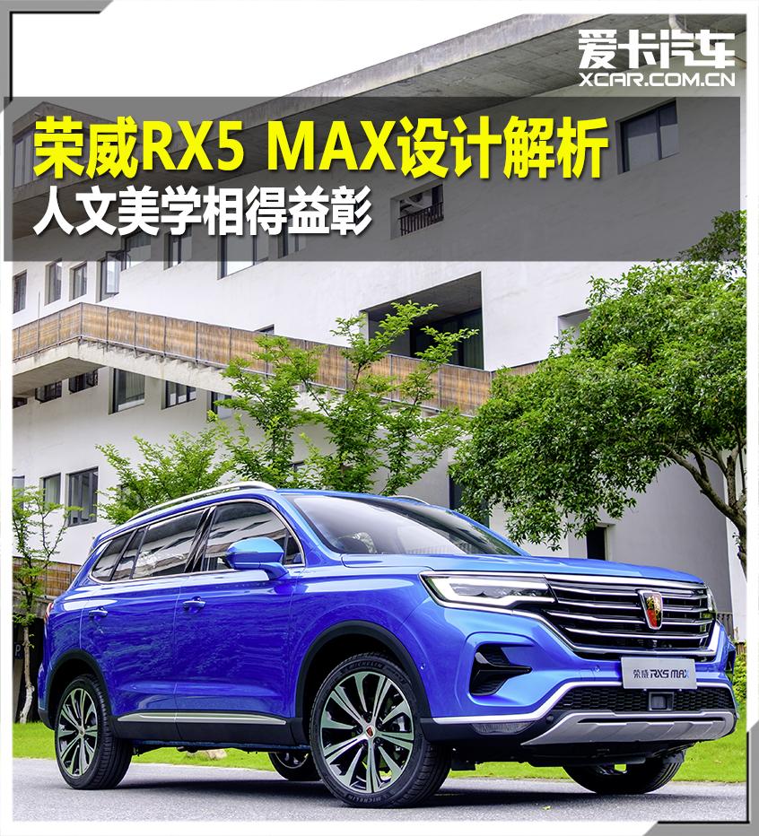 荣威RX5 MAX