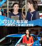 2019上海车展 大眼萌妹上线 请迅速围观