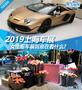 2019上海车展 女生逛车展到底在看什么?