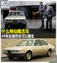 因为太时髦(2)49年后重生的神仙概念车