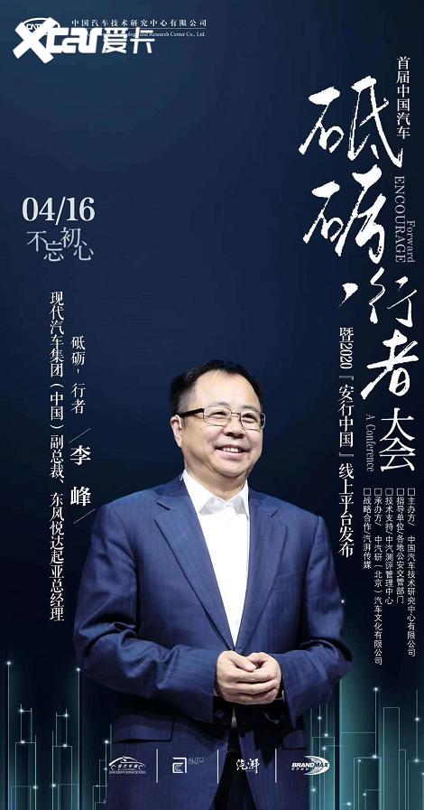 """首届中国汽车""""砥励行者""""大会成功举行"""