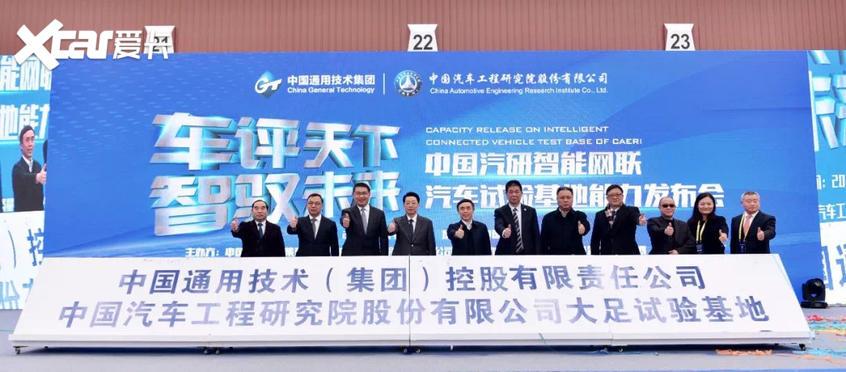 中国汽研智能网联汽车试验基地