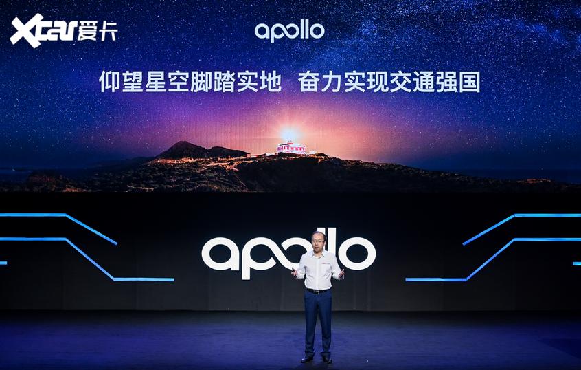 百度Apollo首届生态大会
