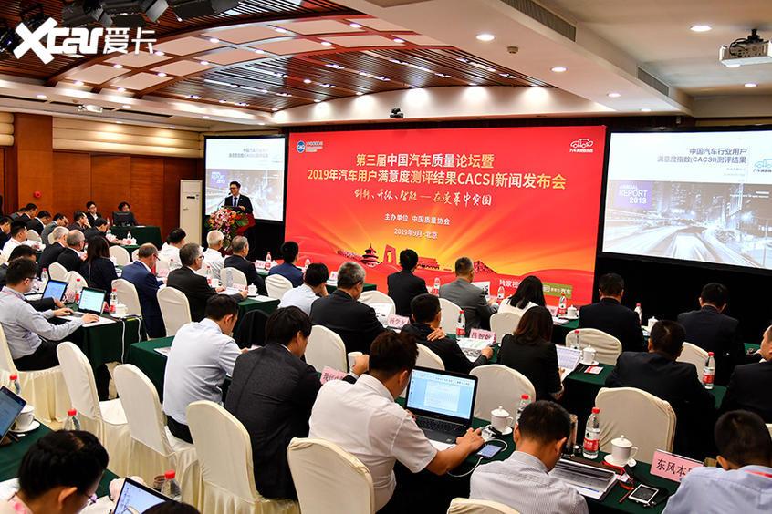 中国汽车行业用户满意度指数结果发布