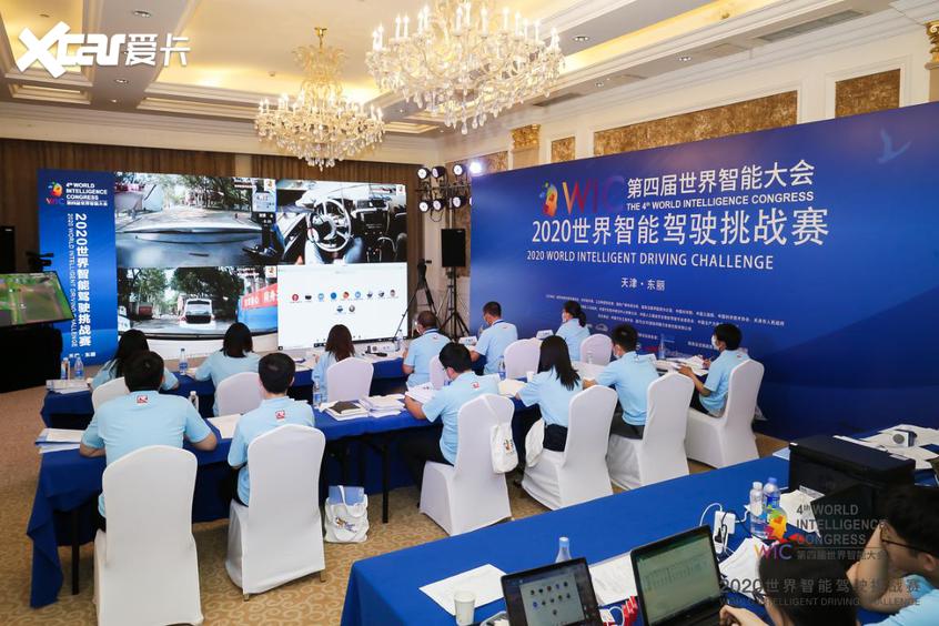 2020世界智能驾驶挑战赛开幕