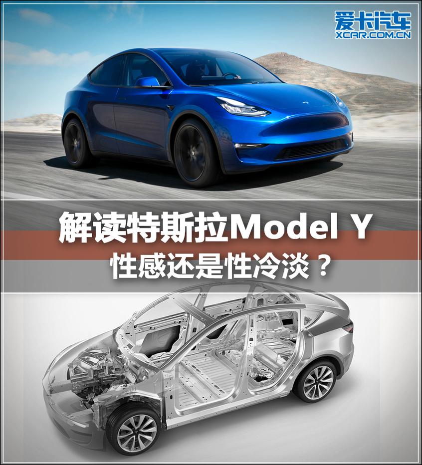 解读特斯拉Model Y