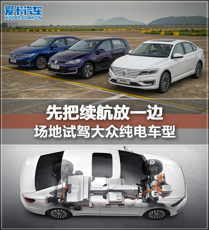 试驾大众纯电动车型