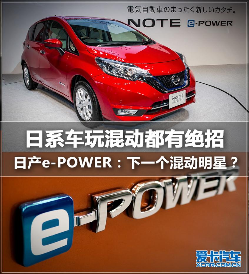 日产e-POWER技术