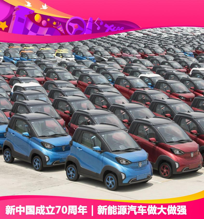 「图文」新中国成立70周年 新能源汽车做大做强