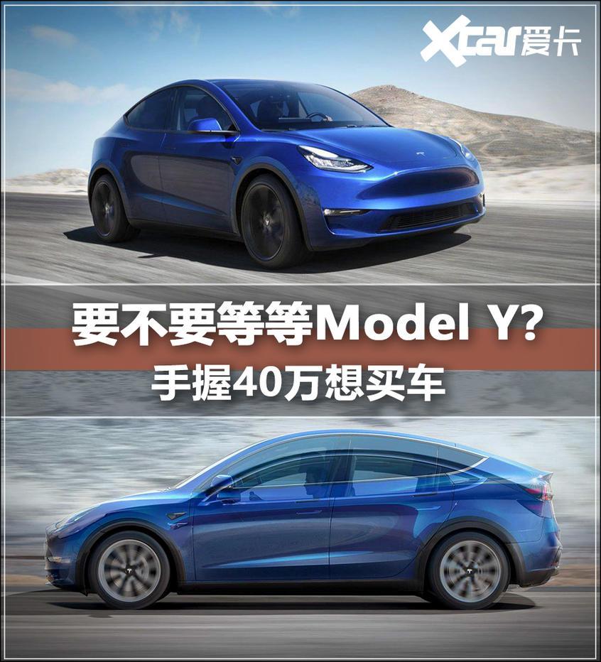 Model Y值得等待吗?
