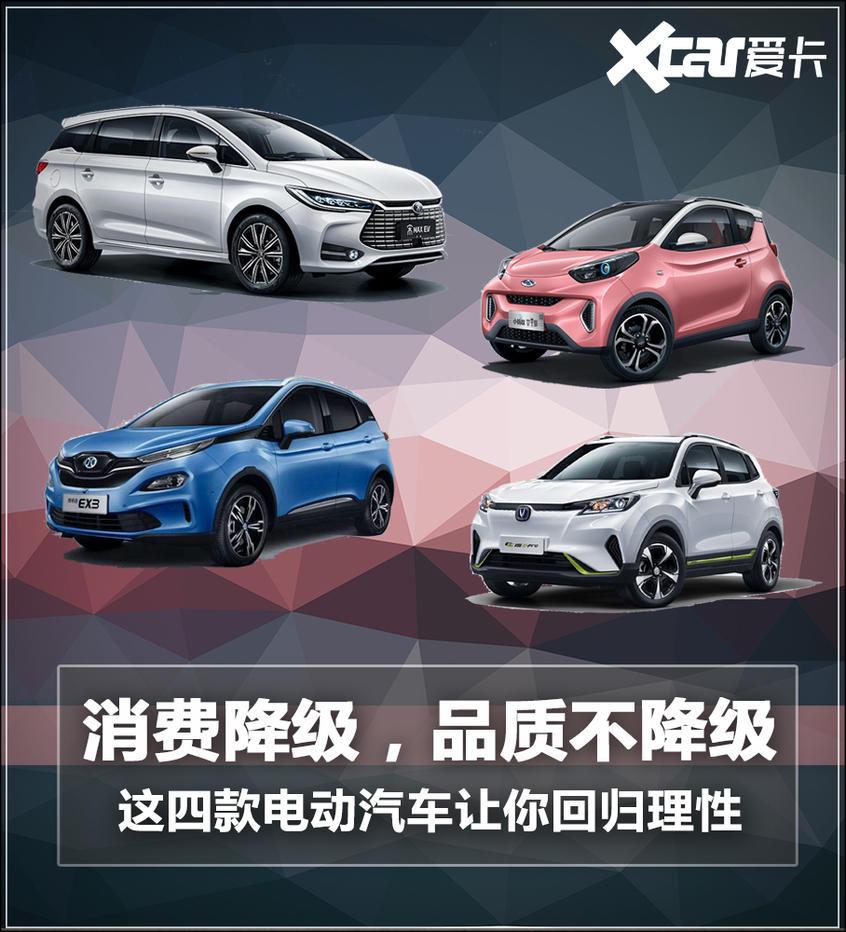 四款高性价比电动汽车