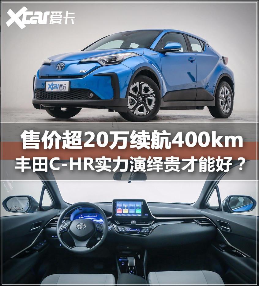丰田C-HR EV档案揭秘