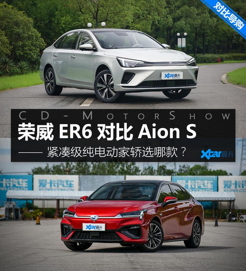 荣威ER6对比Aion S