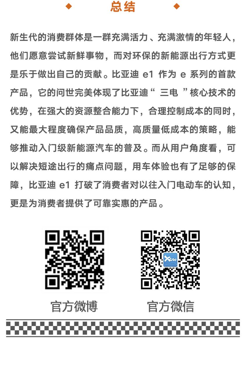 比亚迪e1信息图