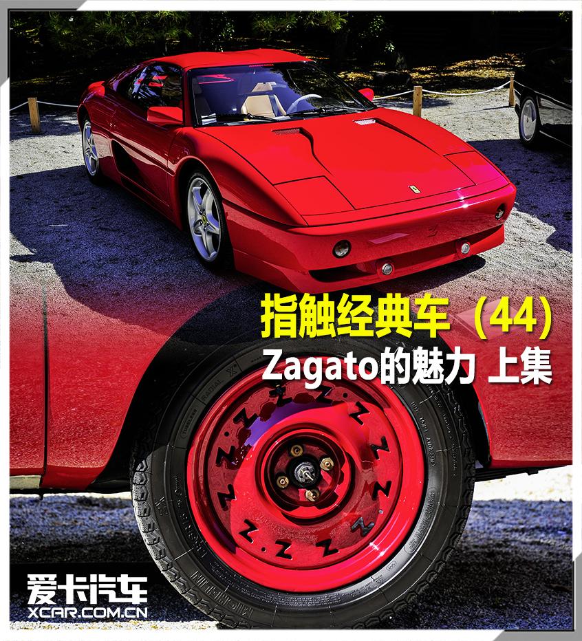 指触经典车(44)Zagato的魅力(上)
