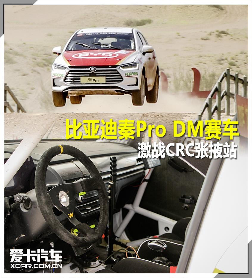 比亚迪秦Pro DM激战CRC