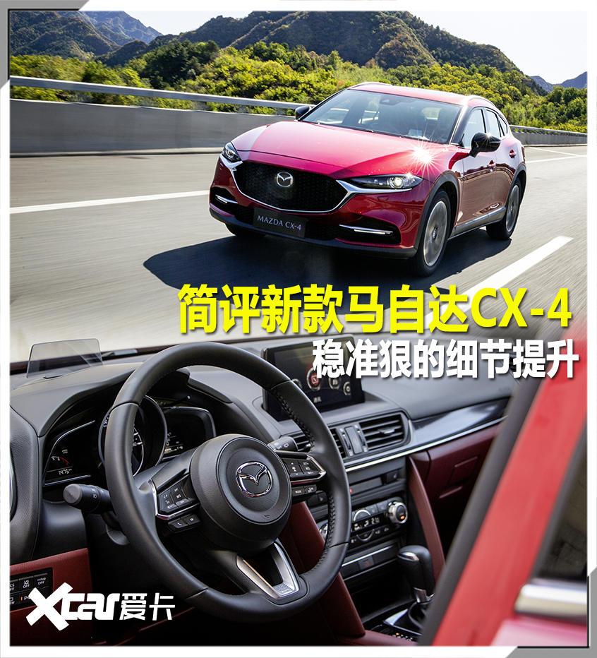 简评新款CX-4