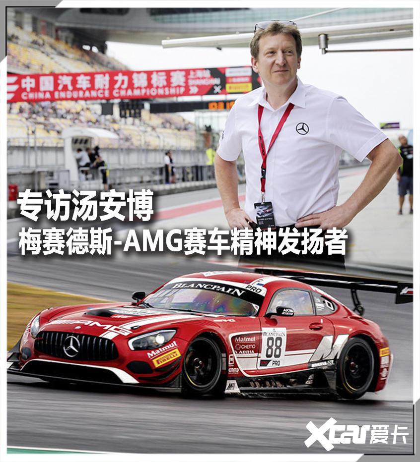 梅赛德斯-AMG