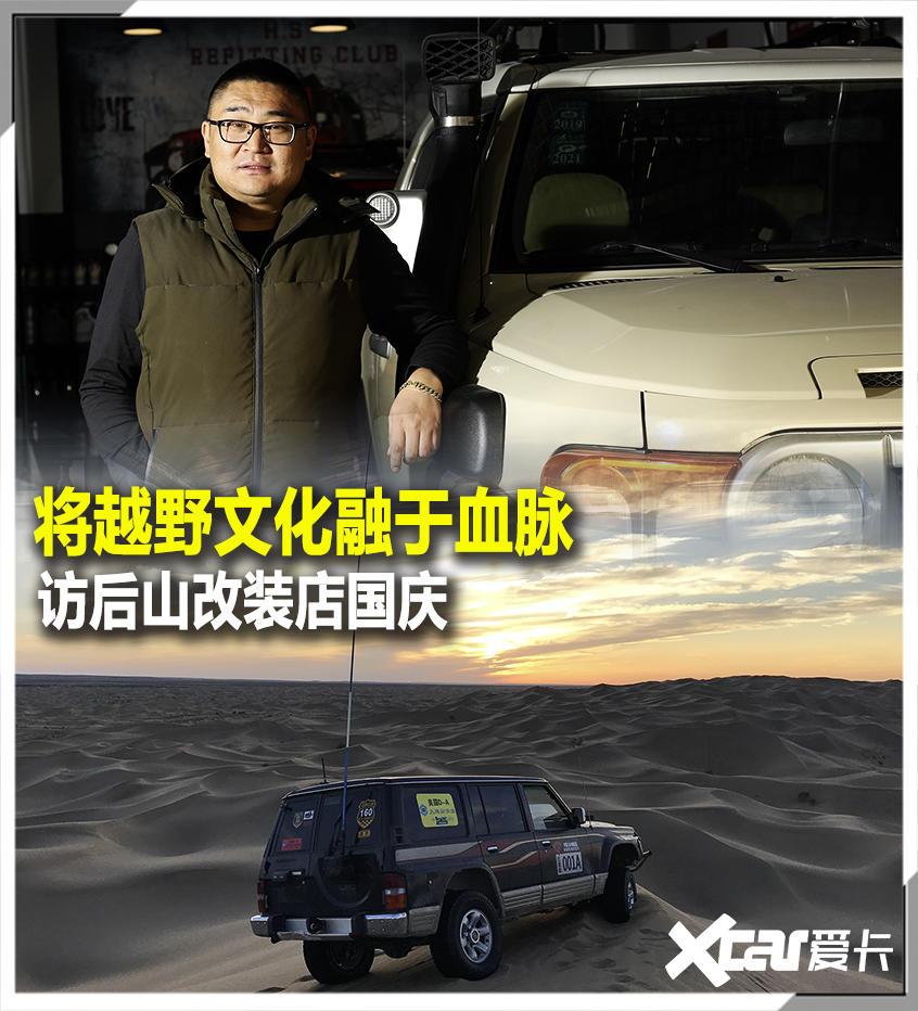 后山改装店国庆