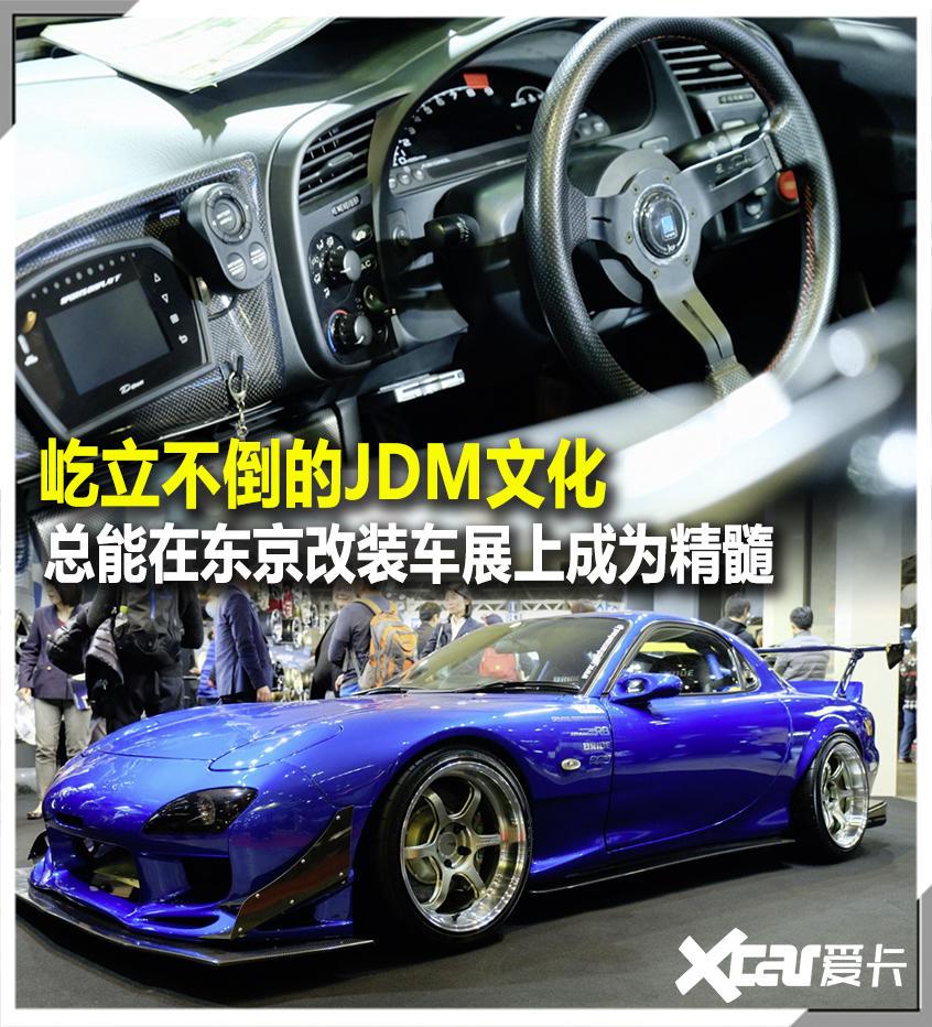 东京改装车展JDM文化
