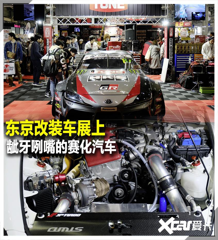 「图文」2020东京改装车展(四)从性能走向赛事