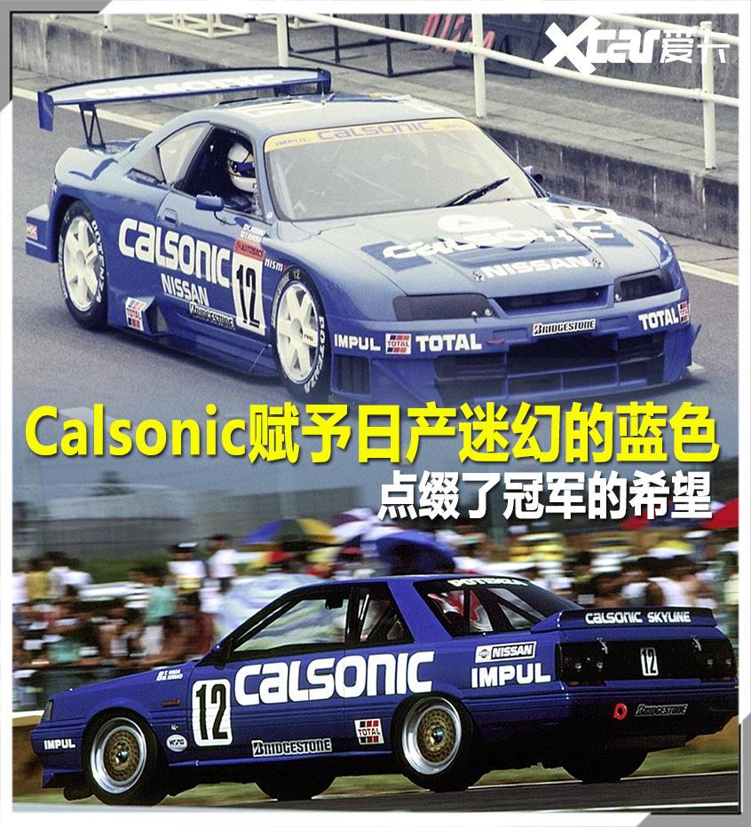 Calsonic涂装