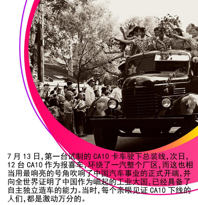 建国70周年一汽