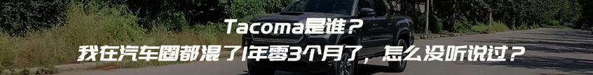 二手丰田tacoma塔库玛