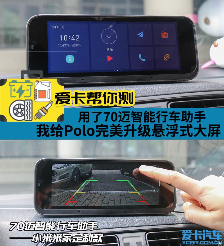 70迈智能行车助手测评