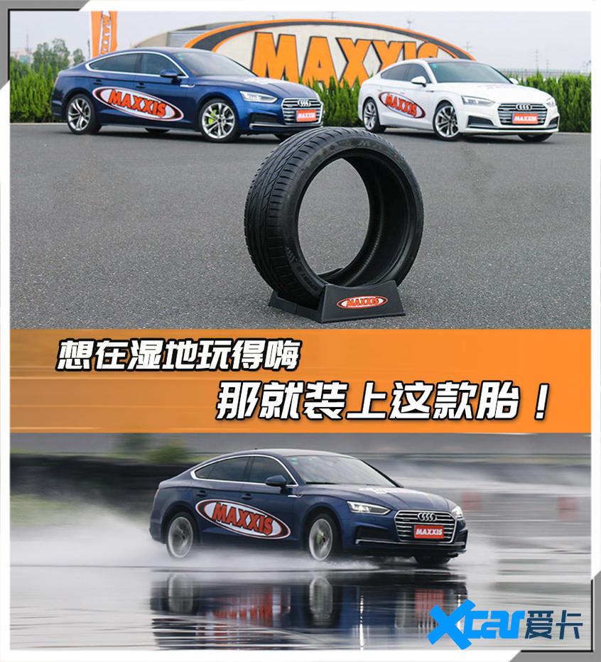 玛凶斯轮胎VS5