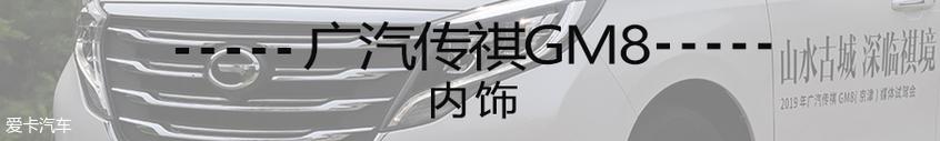 广汽传奇GM8试驾